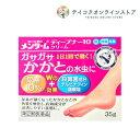 【指定第(2)類医薬品】メンタームディープナー10クリーム(35G)
