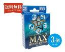 【送料無料】(3個セット) 元気革命 ドラゴンオイスター 1箱4粒 ヒトデ 海洋素材 滋養強壮 サプリメント
