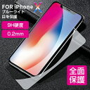 iphone x ガラスフィルム ブルーライトカット iPhonexガ...