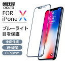 iphonex ガラスフィルム iPhoneX ガラスフィルム 前後 ...