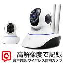 Wi-Fi対応カメラ 監視カメラ 防犯カメラ ワイヤレスカメラ WiFi無線接続 ネットワークカメラ PCで遠隔監視可能 暗室撮影 警報機能巡回機能WIFIスマホ/iphone操作OK簡単で設定 日本語説明書付き IP WEB カメラ 暗視 防犯セキュリティ 録画機不要 SDカード録画