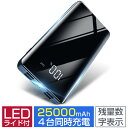 「2019年新型」モバイルバッテリー 25000mAh 大容...