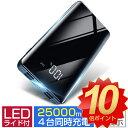 「楽天1位」モバイルバッテリー 25000mAh 大容量 2.1A 急速充電 LEDライト機能 薄型 PSE認証済 4U