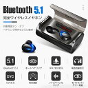 「楽天1位」「2020年最新 Bluetooth5.1」ワイヤレスイヤホン Bluetooth イヤホン Bluetooth5.1 3000mAh 軽型 ブルートゥース 自動ペアリング 高音質 通話 左右分離型 音量調整 IPX7防水 両耳 片耳 マイク内蔵 音量調整 iPhone/Android対応 2
