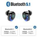 「楽天1位」「2020年最新 Bluetooth5.1」ワイヤレスイヤホン Bluetooth イヤホン Bluetooth5.1 3000mAh 軽型 ブルートゥース 自動ペアリング 高音質 通話 左右分離型 音量調整 IPX7防水 両耳 片耳 マイク内蔵 音量調整 iPhone/Android対応 3