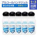 「即納」アルコールハンドジェル 在庫あり 5個セット 25ml 日本製 アルコールジェル アルコール