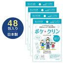 「即納」アルコールハンドジェル 日本製 48包入り 4個セット 12包×4 ポケクリン 個包装 アル
