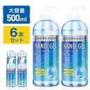 アルコールハンドジェル 500ml 6セット 在庫あり アルコールジェル アルコール除菌 大容量 ハ