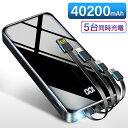 「10倍ポイント」「楽天1位」「2021年最新版」モバイルバッテリー 40200mAh 大容量 2.