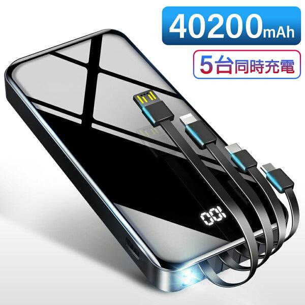 「 」「2021年最新版」モバイルバッテリー40200mAh大容量2.1A急速充電ケーブル内蔵type-cスマホ充電器タイプc対