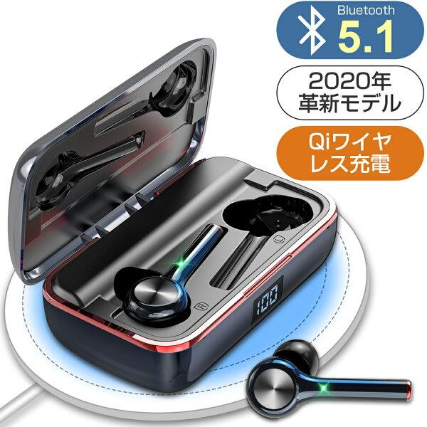 「P10倍」「最新型Bluetooth5.1Qi充電対応」ワイヤレスイヤホン2600mAh軽型bluetoothイヤホンワイヤレ