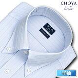 CHOYA SHIRT FACTORY 日清紡アポロコット COOL CONSCIOUS 半袖 ワイシャツ メンズ 夏 形態安定加工 ブルードビーダブルストライプ ボタンダウンシャツ|綿:100% ブルー チョーヤシャツ(cfn633-250)(sa1)