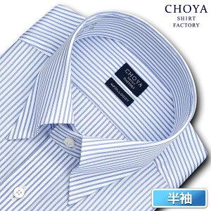 CHOYA SHIRT FACTORY 日清紡アポロコット COOL CONSCIOUS 半袖 ワイシャツ メンズ 夏 形態安定加工 ブルーストライプ スナップダウンシャツ|綿:100% ブルー チョーヤシャツ(cfn634-450)(sa1)
