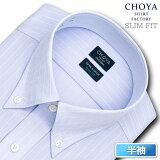CHOYA SHIRT FACTORY スリムフィット 日清紡アポロコット COOL CONSCIOUS 半袖 ワイシャツ メンズ 夏 形態安定加工 ブルードビーストライプ ボタンダウンシャツ|綿:100% ブルー チョーヤシャツ(cfn642-250)(sa1)