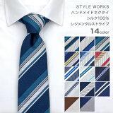 STYLE WORKS ネクタイ メンズ春夏秋冬 日本製 ハンドメイド シルク100% レジメンタルタイ 14カラー(rst94)