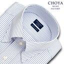 CHOYA SHIRT FACTORY 日清紡アポロコット COOL CONSCIOUS 長袖ワイシャツ メンズ 春夏秋 形態安定加工 ブルーストライプ・スナップダウンシャツ 綿:100% ブルー(cfd339-450)