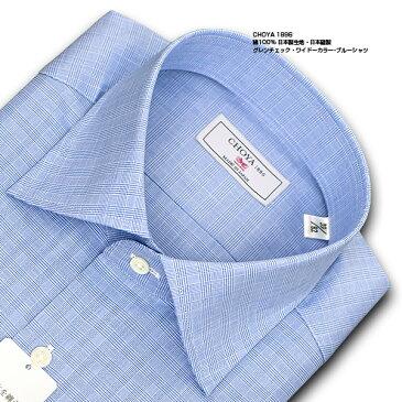 CHOYA 1886 J∞QUALITY認定商品 長袖 ワイシャツ メンズ 春夏秋冬 綿100% 日本製生地 日本縫製 グレンチェック ワイドカラー ドレスシャツ | 高級 上質 (cvd911-650)(200319ksd)