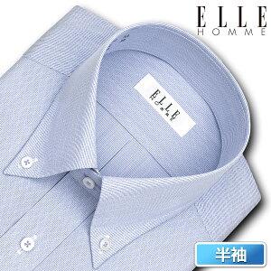 ELLE HOMME 半袖 ワイシャツ メンズ 夏 形態安定加工 消臭仕立て ゆったり ブルーストライプ ボタンダウン ドレスシャツ|綿:50% ポリエステル:50%(zen613-450)(200319ksn)(200604ssn)