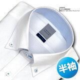 LORDSON 半袖ワイシャツ メンズ 夏 形態安定加工 幾何白ドビー ボタンダウン ドレスシャツ|綿:100% ホワイト(zon502-200)(sa1)