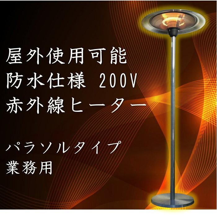 屋外使用可能防水 200V赤外線ヒーター(広範囲パラソルタイプ)【業務用】