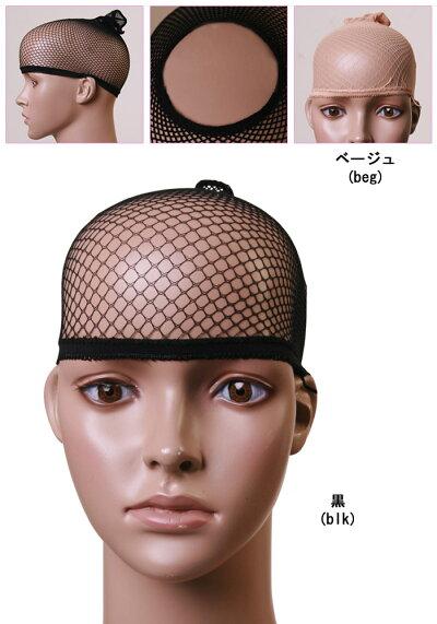 コスプレ ウイッグ用ネット ウイッグ wig カラー展開 コスプレ こすぷれ acc1399 衣装