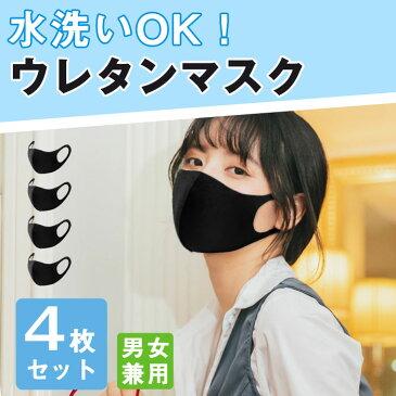 【4/20以降に発送】 洗えるマスク 4枚セット マスク 洗える 男女兼用 フリーサイズ 花粉対策 花粉 予防 大人用 おしゃれ フィット フィルター 無地 黒 在庫あり