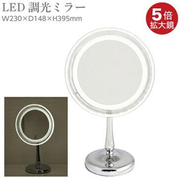 【送料無料】 LEDライト付き拡大鏡 電池式 卓上鏡 照明付き 角度調節可能 幅23×奥14.8×高39.5cm 鏡面直径16.7cm 5倍拡大鏡 メイクミラー スタンドミラー