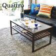 木製ガラスリビングテーブル クアトロ 棚付き ブラウン ソファーテーブル ガラステーブル おしゃれ シンプル アジアン モダンテーブル ローテーブル