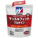 ウイダー マッスルフィットプロテイン【ココア味】 2.5kg C6JMM51400 【Weider】グルタミン ビタミンB群 ウィダー