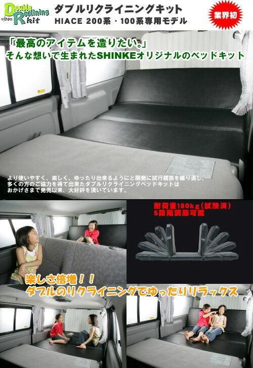 ハイエース 200系 ナロー用 ダブルリクライニングベッドキット シンケ:クロノコーポレーション