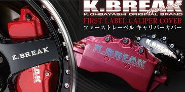 ノア ZRR70W 年式:07.6~ ファーストレーベル キャリパーカバー 【リア】 K-BREAK/ケイブレイク