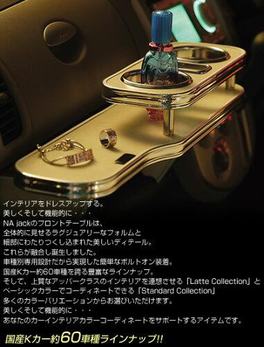 ミラTR-XX L500S/L502S/L510S/L512S/L500V H6/6〜H10/9 フロントテーブル 【スタンダードコレクシ...