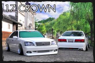 クラウン17系エアロ3点セットクリエイティブディレクションシリーズカーセンス