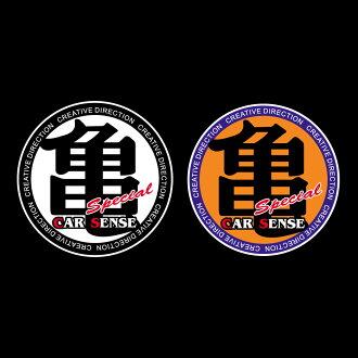 亀ステッカー(2)カーセンス