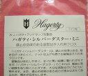 HAGERTY(ハガティ):シルバーダスター/ミニ【代金引換利用不可】