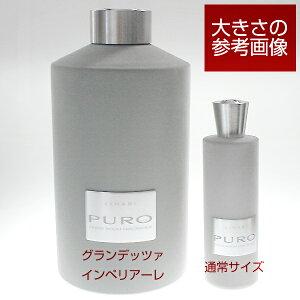 リナーリ(LINARI)グランデッツァインペリアーレ【ボトル・スティックのみ】プーロ