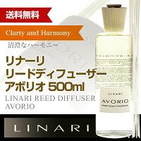 リナーリ(LINARI)リードディフューザーアボリオ(AVORIO)500ml