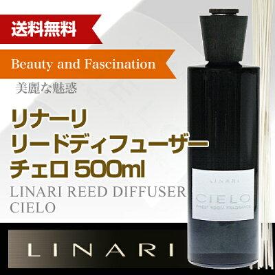 リナーリ(LINARI)リードディフューザーチェロ(CIELO)500mlアロマディフューザー