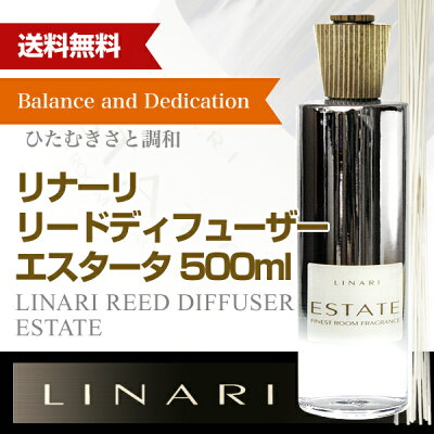 リナーリ(LINARI)リードディフューザーエスタータ(ESTATE)500ml