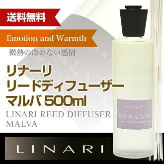 500 ml of リナーリ (LINARI) リードディフューザーマルバ (MALVA) aroma D fusers