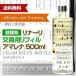 【交換用リフィル】リナーリ(LINARI)リードディフューザーアマレナ(AMARENA)