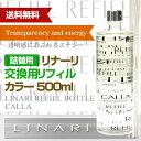 Calla_refill_1