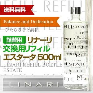 【交換用リフィル】リナーリ(LINARI)リードディフューザーエスタータ(ESTATE)