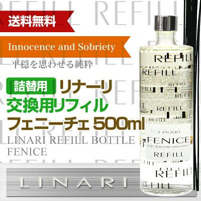 【交換用リフィル】リナーリ(LINARI)リードディフューザーフェニーチェ(FENICE)