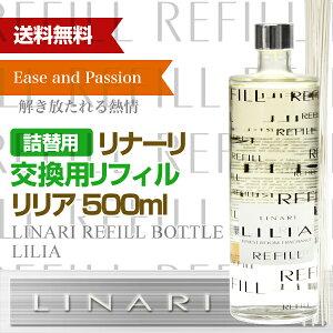 【交換用リフィル】リナーリ(LINARI)リードディフューザーリリア(LILIA)