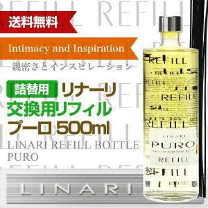 【交換用リフィル】リナーリ(LINARI)リードディフューザープーロ(PURO)