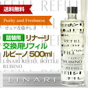 Rubino_refill_1