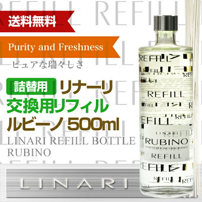 【交換用リフィル】リナーリ(LINARI)リードディフューザールビーノ(RUBINO)