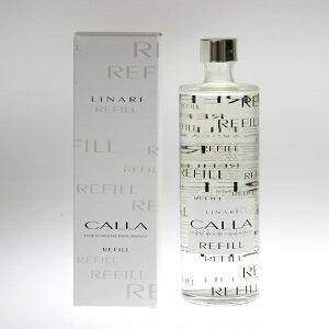 【交換用リフィル】リナーリ(LINARI)リードディフューザーカラー(CALLA)