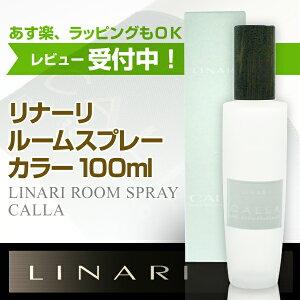 リナーリ(LINARI)カラー(CALLA)ルームスプレー100ml